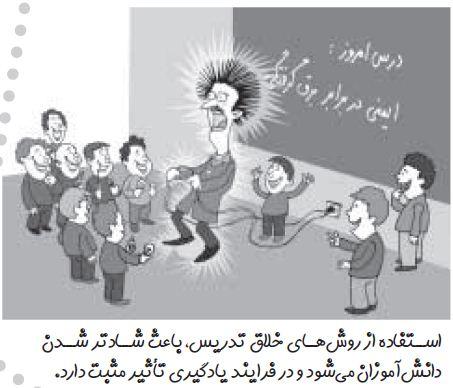 مراقب معلمتان باشید